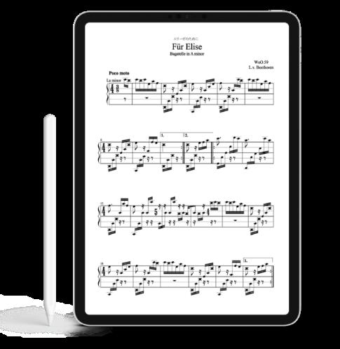 楽譜の電子書籍