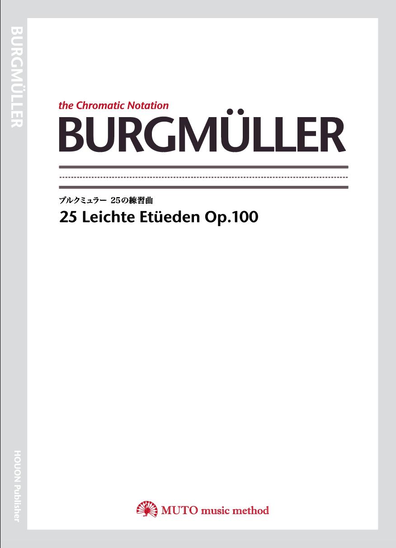 ブルクミュラー25の練習曲|ピアノ楽譜